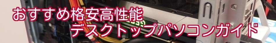 おすすめ格安高性能デスクトップパソコンガイド